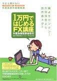 1万円ではじめるFX講座―外国為替証拠金取引